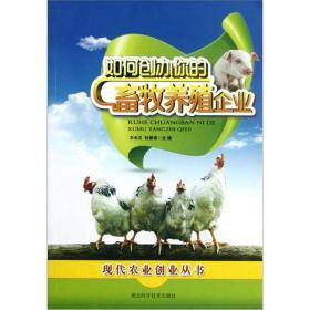 如何创办你的畜牧养殖企业
