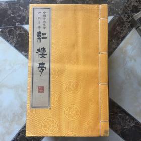 中國古典文學四大名著一紅樓夢 (16開線裝8冊一百二十回全)