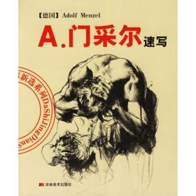 A.门采尔速写/大师经典速写新选系列