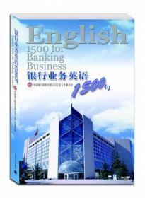 银行业务英语1500句:English 1500 for Banking Business