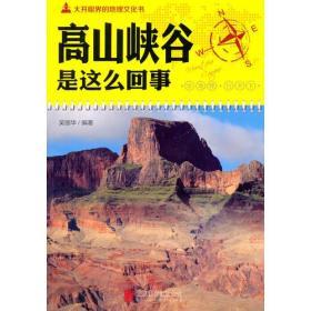 大开眼界的地理文化书-高山峡谷是这么回事