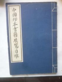 《中国印本书籍展览目录》  1952年原版