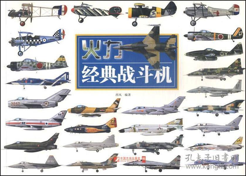 火力·经典战斗机
