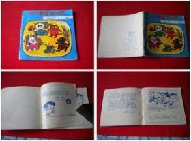 《咱们都是好朋友》。辽美1987.3一版一印5万册,1794号,连环画