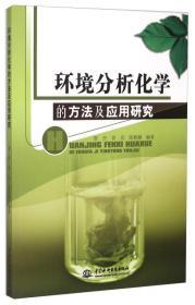 环境分析化学的方法及应用研究