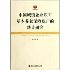 中国城镇企业职工基本养老保险账户的统计研究