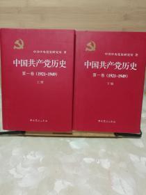 (正版硬精装一版一印)中国共产党历史:第一卷 : 1921-1949(套装上下册)