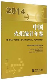 中国火炬统计年鉴(2014)
