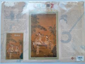 [孤品]中华民国集邮册  台湾故宫博物院珍藏宋朝李嵩听阮图邮票,限量发行,编号:3402443300193。!