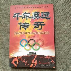 千年奥运传奇:精彩故事中的奥运精神与情怀
