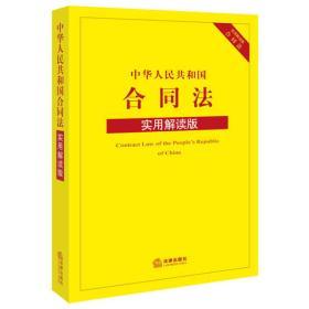 中华人民共和国合同法 法律出版社法规中心 法律出版社 9787511890733