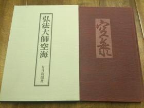 弘法大师空海 每日新闻社权威定本 8开全彩两百余文物 生涯 渡唐 日本密宗传播等