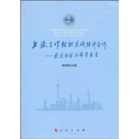 上海合作组织区域经济合作-发展历程与前景展望