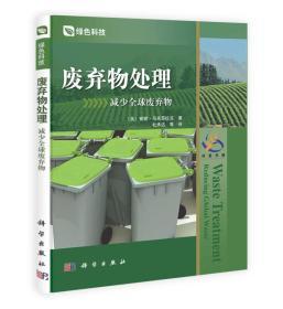 废弃物处理:减少全球废弃物