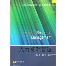 新世纪精品教材·工商管理类:人力资源管理