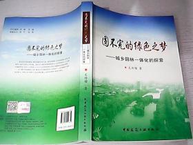 圆不完的绿色之梦-城乡园林一体化的探索 作者尤传楷 签名