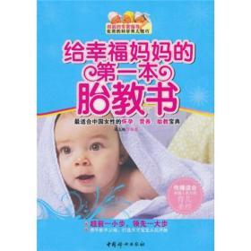 给幸福妈妈的第一本胎教书