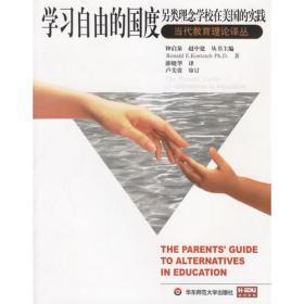 学习自由的国度:另类理念学校在美国的实践 (THE PARENT'S GUIDE TO ALTERNATIVES IN EDUCATION)