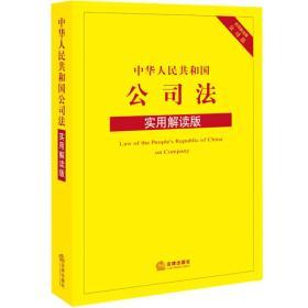 中华人民共和国公司法-实用解读版