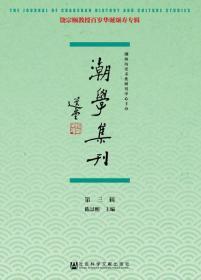 潮学集刊:第三辑