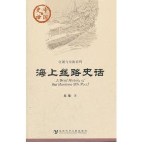 中国史话:海上丝路史话