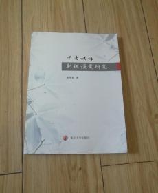 中古汉语副词演变研究