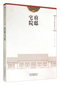 北京古建文化丛书:府邸宅院