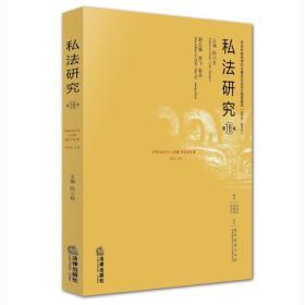 私法研究(第18卷)