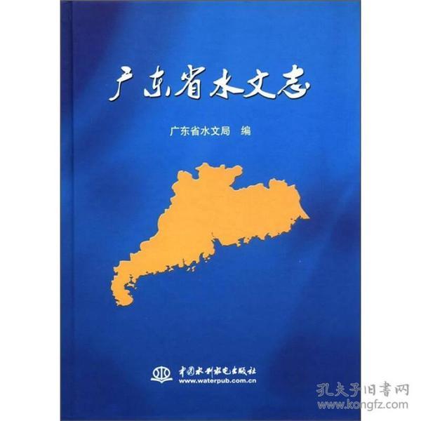 广东省水文志