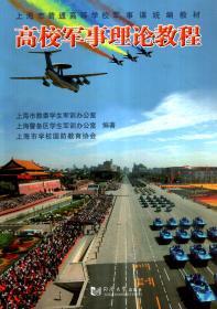 上海市普通高等学校军事课统编教材.高校军事考理论教程