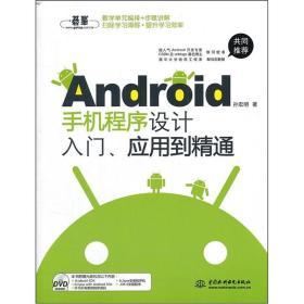 Android手机程序设计入门、应用到精通