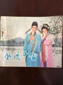 电影连环画《风流千古》.中国电影出版社