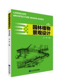 园林植物景观设计(第2版)