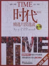 满29包邮 二手旅游 娱乐-时代周刊精选片段选读-第二辑 王巧平 葛瑞平