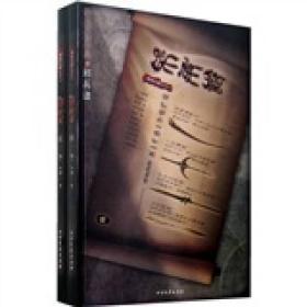 邪兵谱(全2册)
