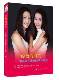 绽放的梅兰:中美孪生姐妹的成功足迹