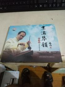 京海琴韵 陈坤鹏独弦琴演奏专辑【DVD光盘2碟】