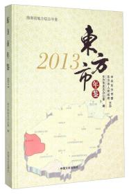 2013-东方市年鉴