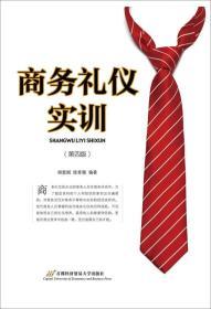 商务礼仪实训( 第四版)