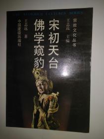 宋初天台佛学窥豹_1989年一版一印,印数5千册