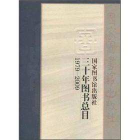 国家图书馆出版社三十年图书总目1979-2009