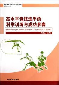 高水平竞技选手的科学训练与成功参赛