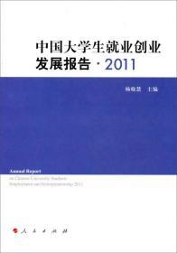中国大学生就业创业发展报告(2011)