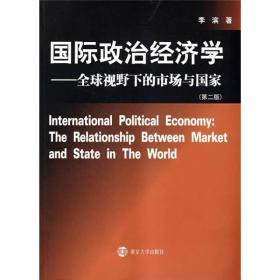国际政治经济学:全球视野下的市场与国家(第2版)