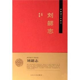 (精)齐鲁诸子名家志:刘勰志