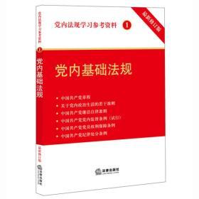 党内基础法规(最新修订版)/党内法规学习参考资料1