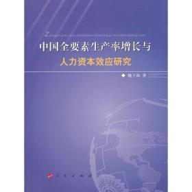 XN-SL中国全要素生产率增长与人力资本效应研究