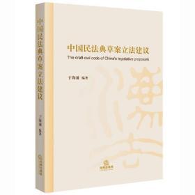 中国民法典草案立法建议(提交稿)