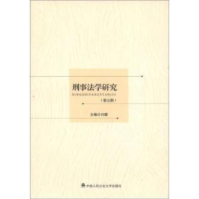 刑事法学研究(第5辑) 9787565309274 刘鹏 中国人民大学出版社
