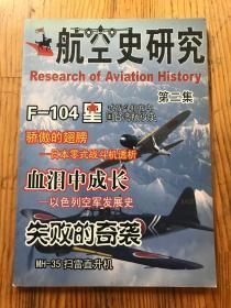 航空史研究 第二集 无光盘
